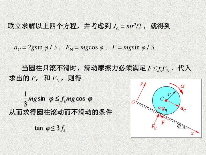 联立求解以上四个方程,并考虑到