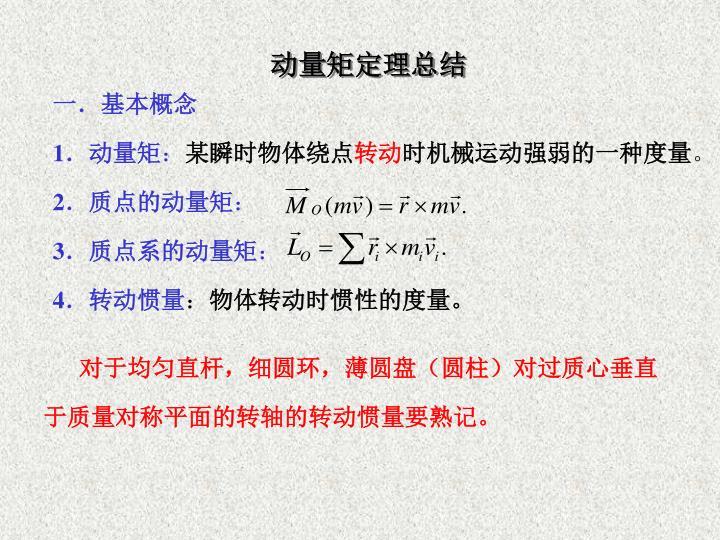 动量矩定理总结