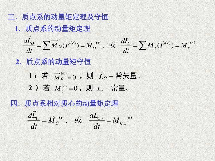 三.质点系的动量矩定理及守恒