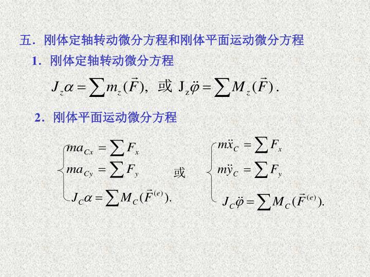 五.刚体定轴转动微分方程和刚体平面运动微分方程