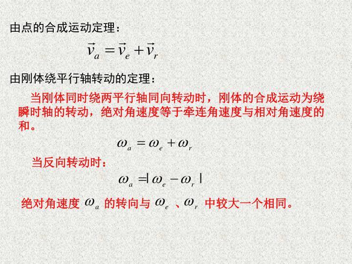 绝对角速度    的转向与    、   中较大一个相同。
