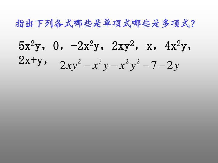 指出下列各式哪些是单项式哪些是多项式?