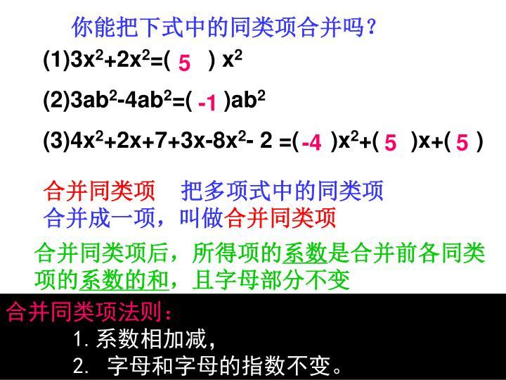 你能把下式中的同类项合并吗?