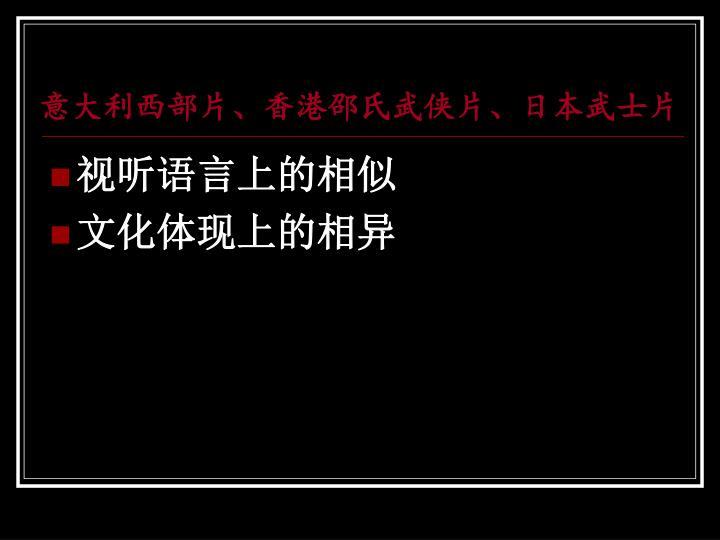 意大利西部片、香港邵氏武侠片、日本武士片