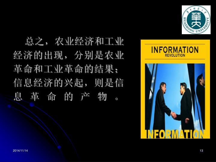 总之,农业经济和工业经济的出现,分别是农业革命和工业革命的结果;信息经济的兴起,则是信息革命的产物。