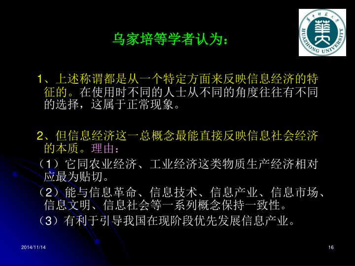 乌家培等学者认为: