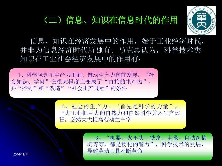 (二)信息、知识在信息时代的作用