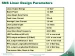 sns linac design parameters