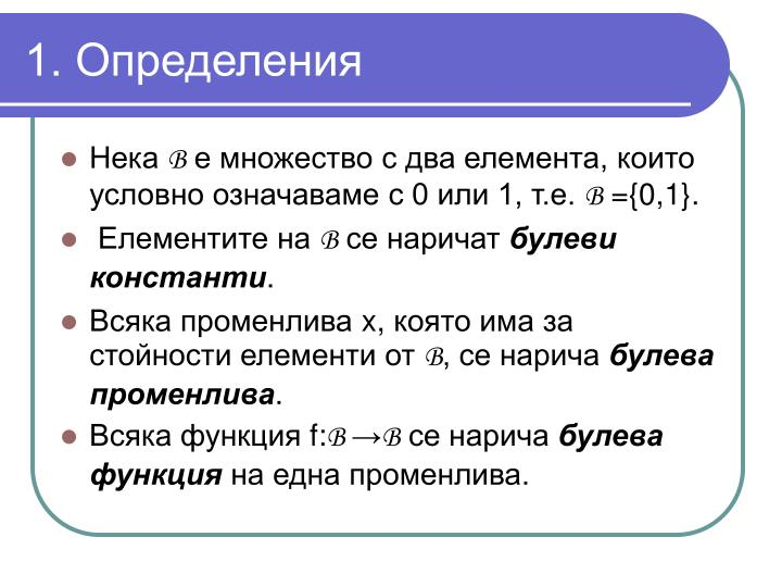1. Определения