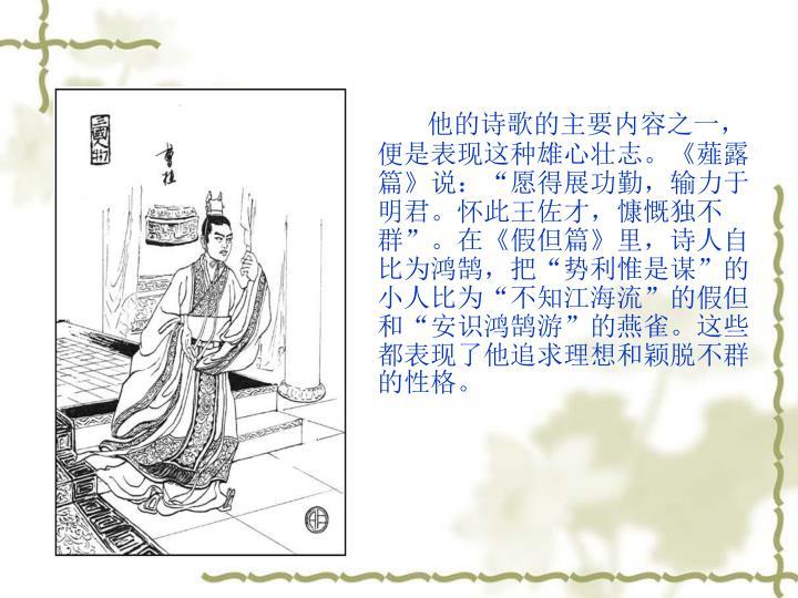他的诗歌的主要内容之一,便是表现这种雄心壮志。