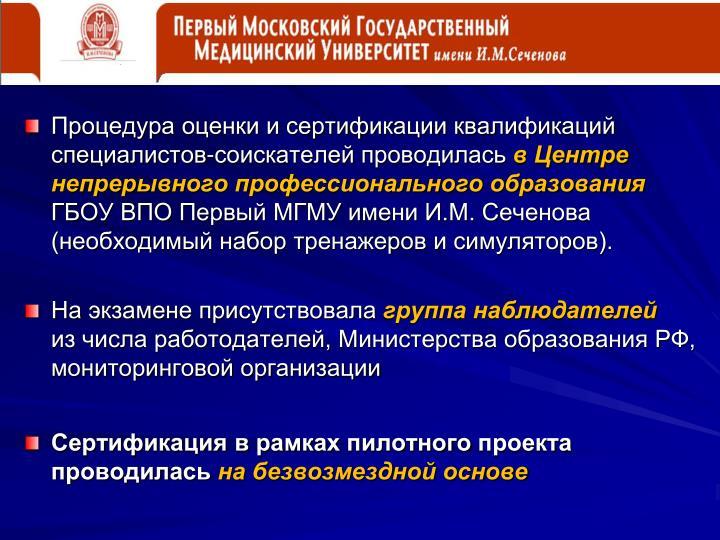 Процедура оценки и сертификации квалификаций специалистов-соискателей проводилась