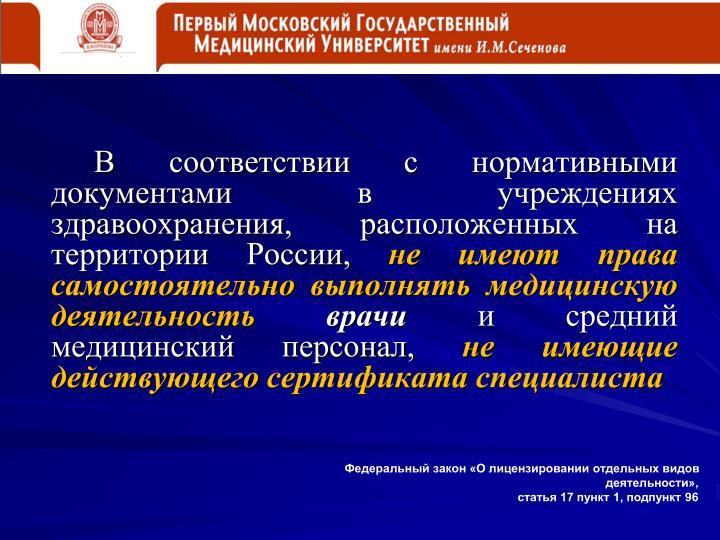 В соответствии с нормативными документами в учреждениях здравоохранения, расположенных на территории России,