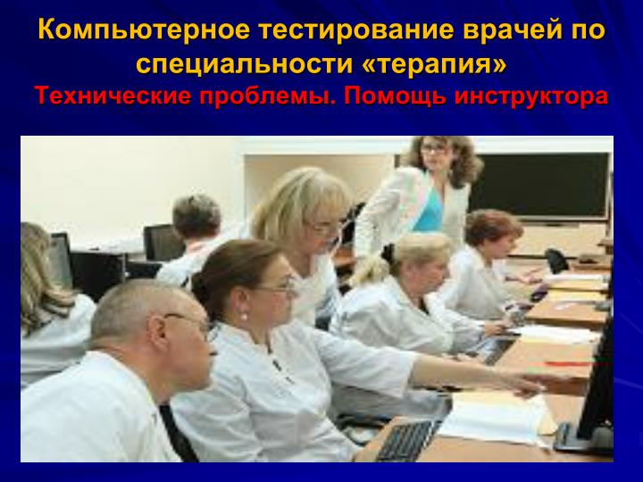 Компьютерное тестирование врачей по специальности «терапия»