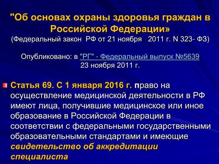 """""""Об основах охраны здоровья граждан в Российской Федерации»"""