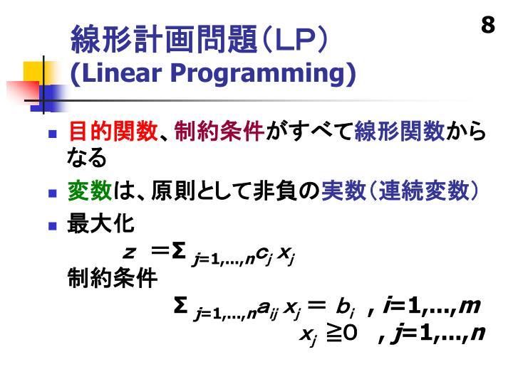 線形計画問題(LP)