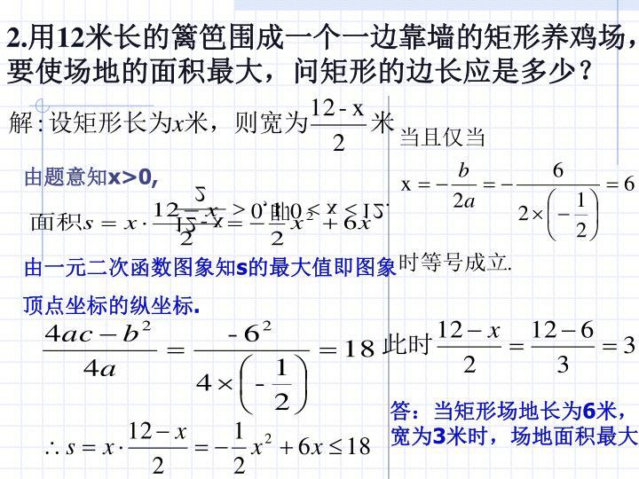 由一元二次函数图象知