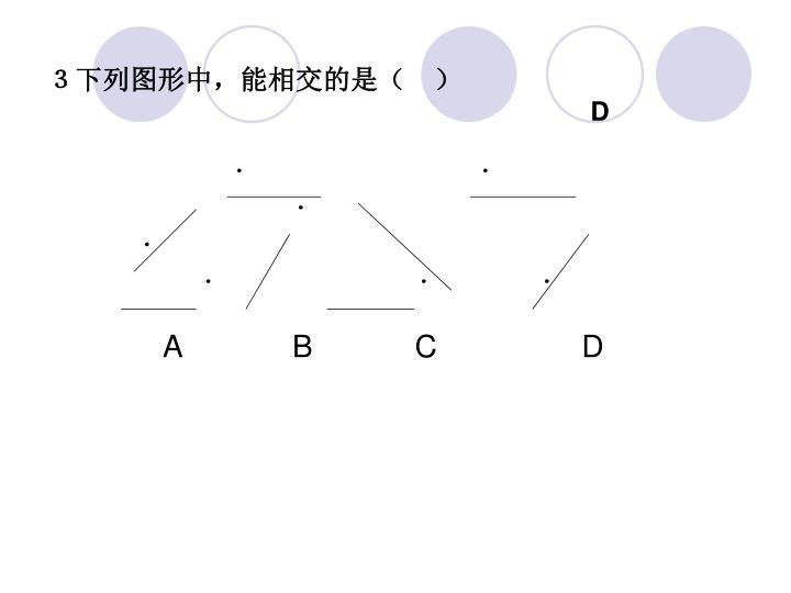 3下列图形中,能相交的是( )