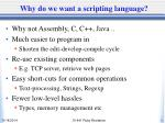 why do we want a scripting language