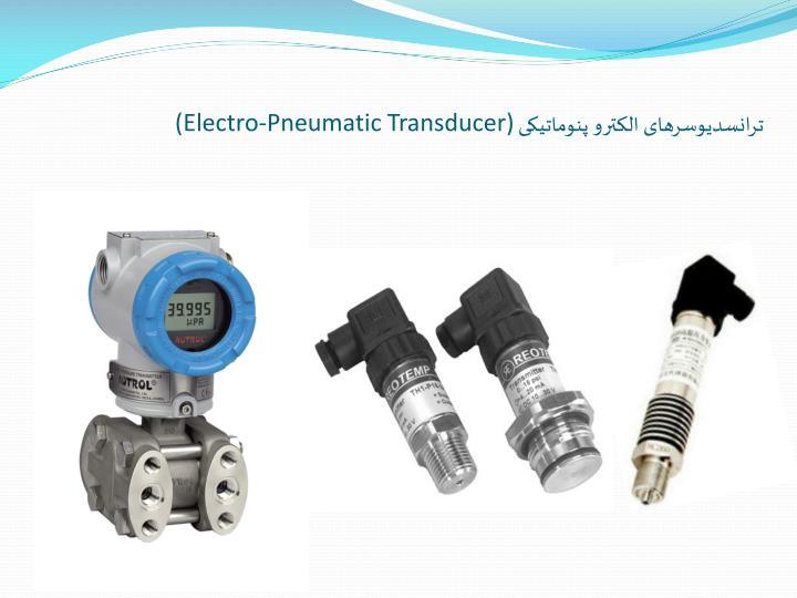 ترانسدیوسرهای الکترو پنوماتیکی
