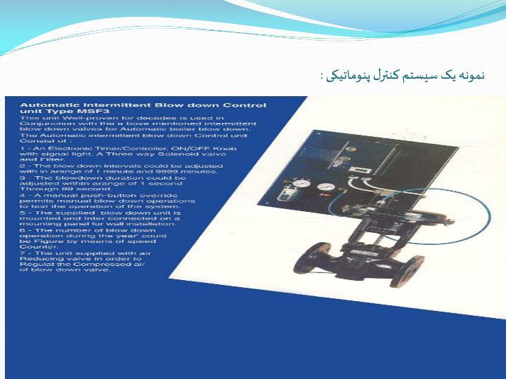 نمونه یک سیستم کنترل پنوماتیکی