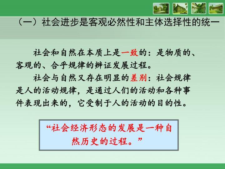 (一)社会进步是客观必然性和主体选择性的统一