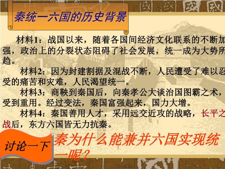 秦统一六国的历史背景