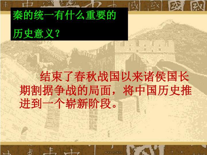 秦的统一有什么重要的