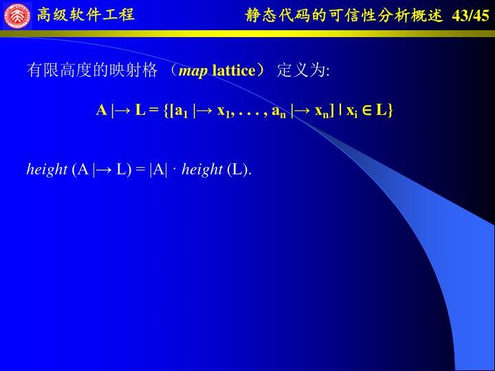 有限高度的映射格 (