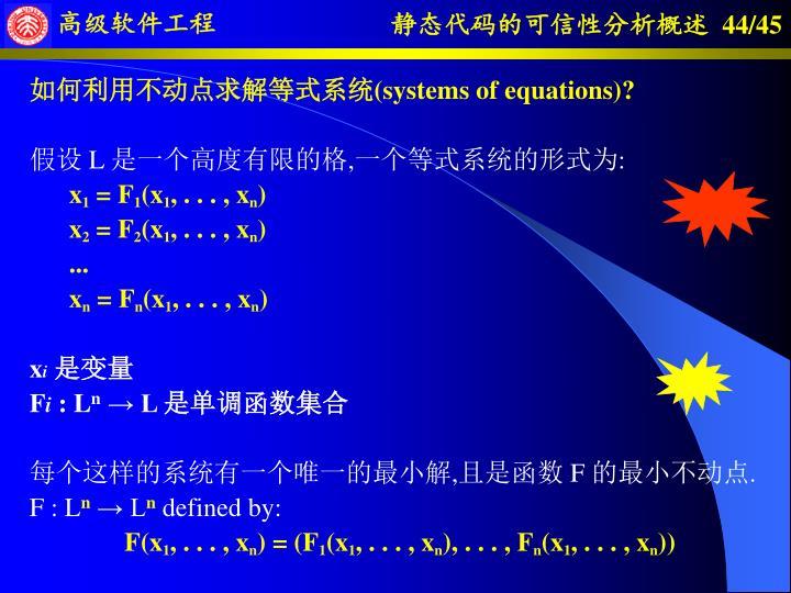 如何利用不动点求解等式系统