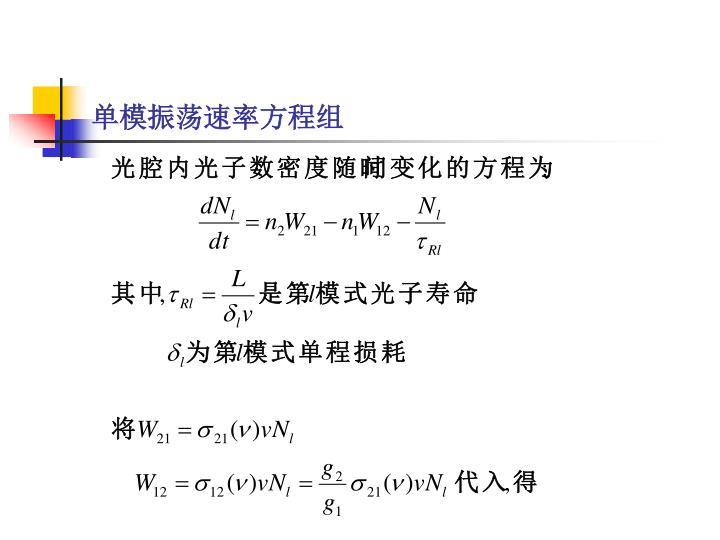 单模振荡速率方程组