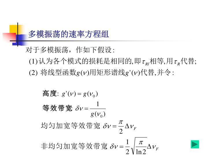 多模振荡的速率方程组