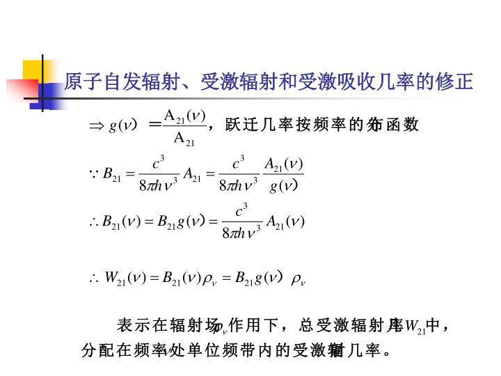 原子自发辐射、受激辐射和受激吸收几率的修正