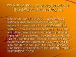 wv hro m 990 1 west virginia national guard physical fitness program