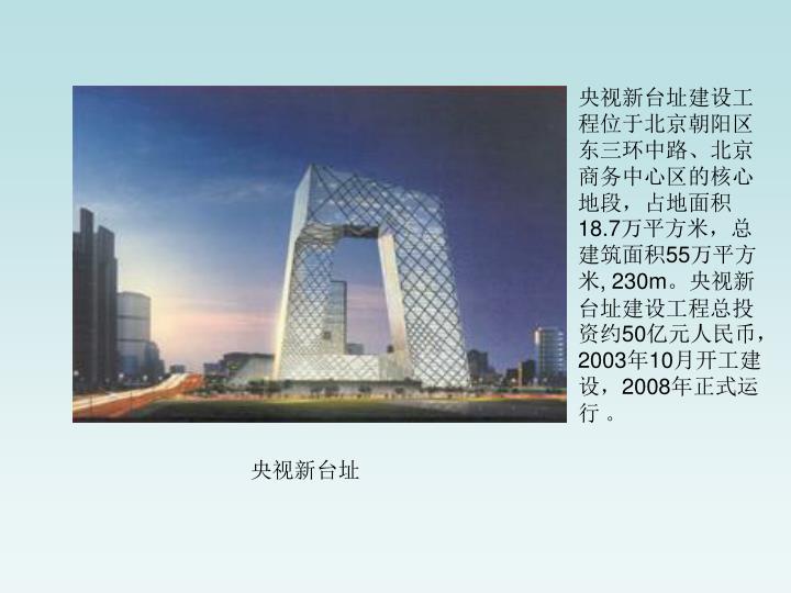 央视新台址建设工程位于北京朝阳区东三环中路、北京商务中心区的核心地段,占地面积