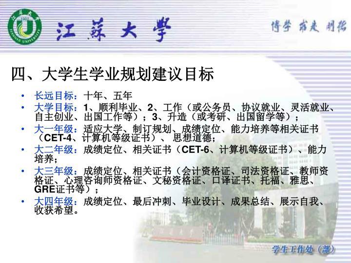 四、大学生学业规划建议目标