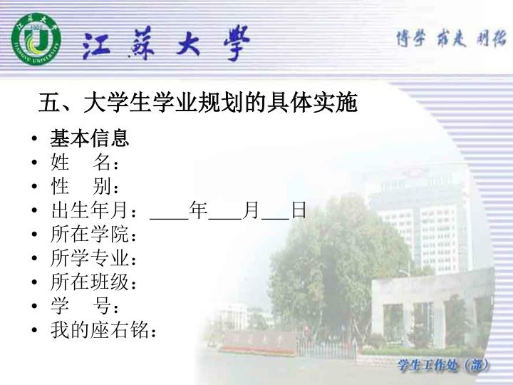 五、大学生学业规划的具体实施
