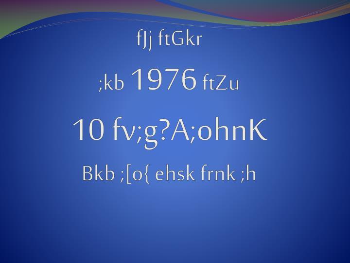Fjj ftgkr kb 1976 ftzu 10 fv g a ohnk bkb o ehsk frnk h