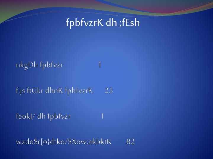 nkgDh fpbfvzr                     1
