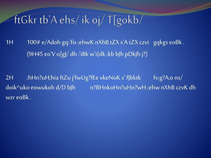ftGkr tb'A ehs/ ik oj/ T[gokb/
