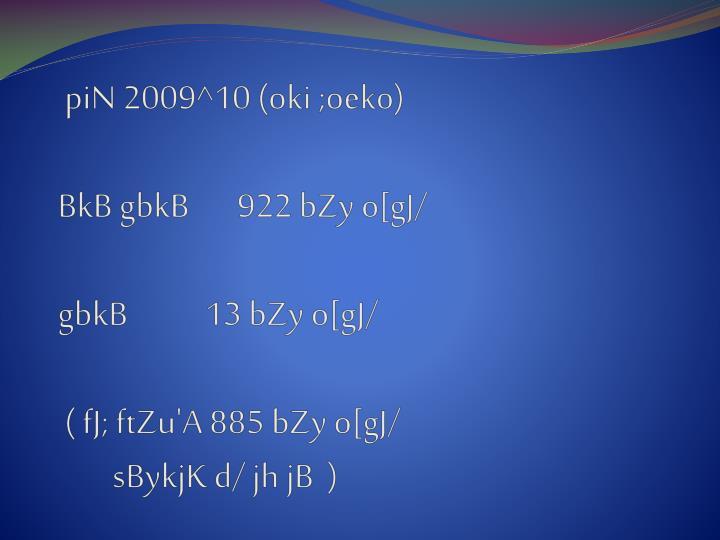 piN 2009^10 (oki ;oeko)