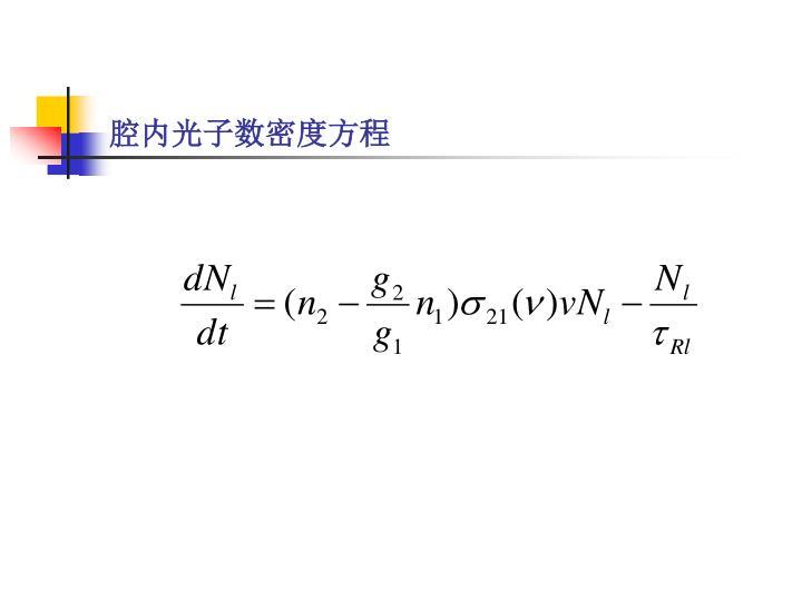 腔内光子数密度方程