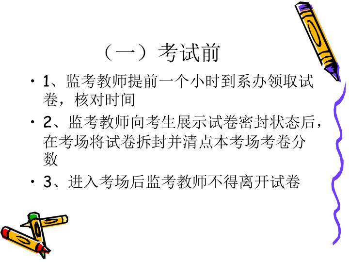 (一)考试前