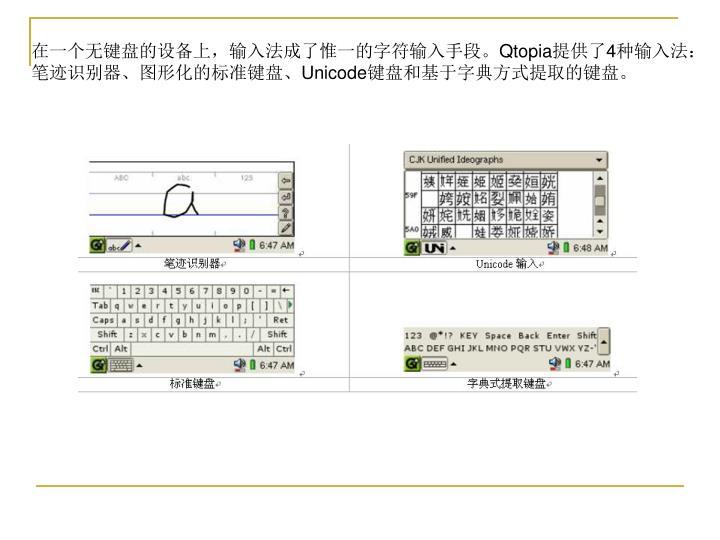 在一个无键盘的设备上,输入法成了惟一的字符输入手段。