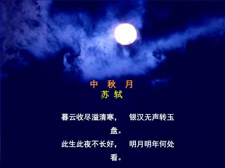 中  秋  月