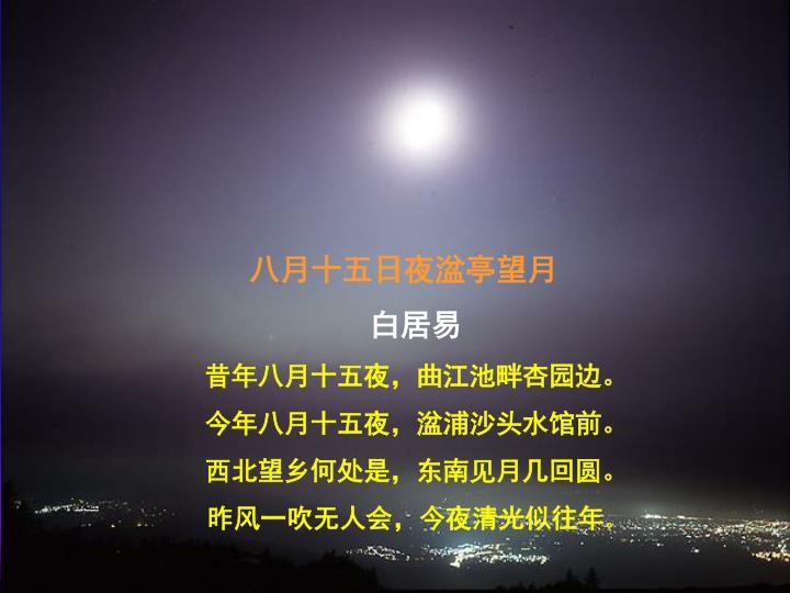 八月十五日夜湓亭望月