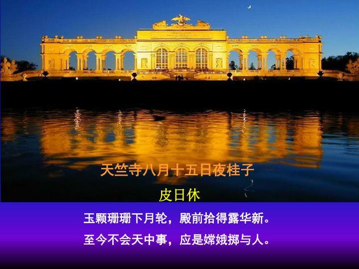 天竺寺八月十五日夜桂子