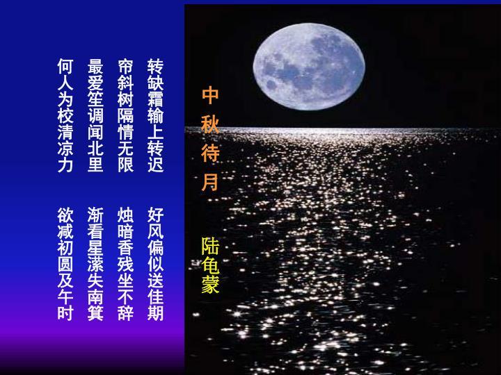 中 秋 待 月