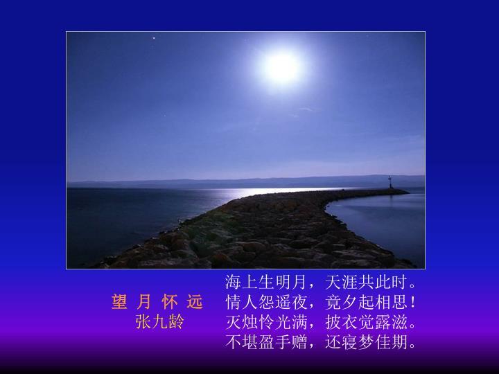 海上生明月,天涯共此时。