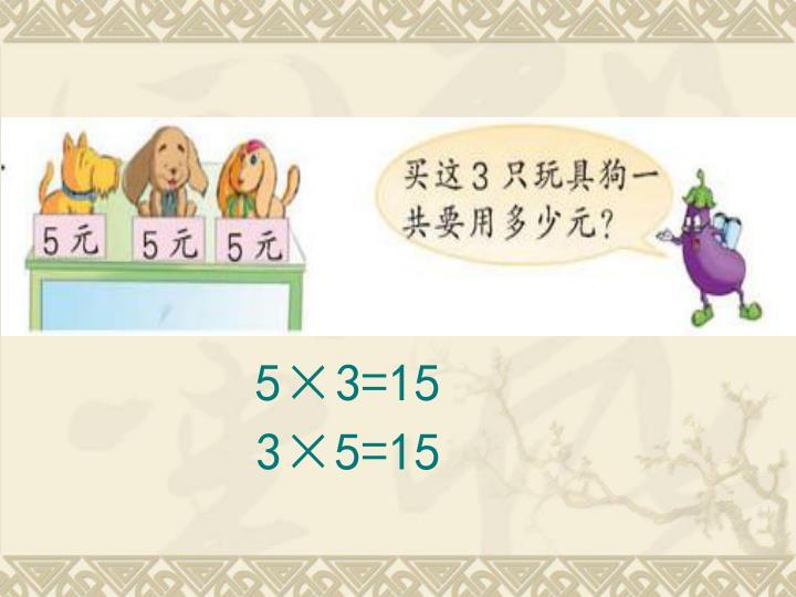 5×3=15