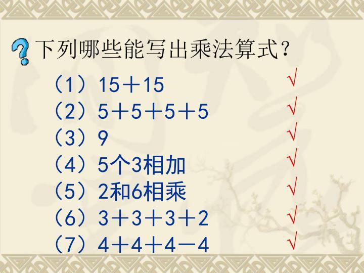 下列哪些能写出乘法算式?